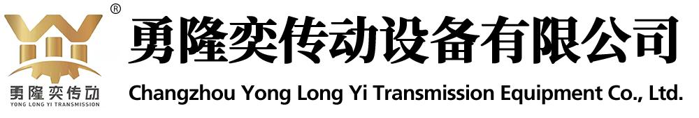 Changzhou Yong Long Yi  Transmission Equipment Co., Ltd.